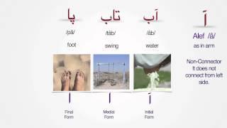 Persian Alphabet - Lesson 2 | Letters Alef- Se