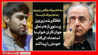 سورپرایز تحسین برانگیز کارتُن خواب های تهران توسط پرویز پرستویی