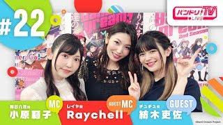 バンドリ!TV LIVE #22