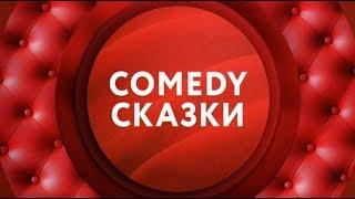 Comedy сказки на ТНТ4!