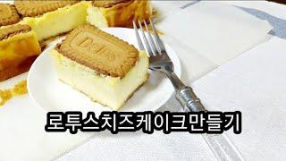 [♡홈베이킹♡]로투스 치즈케이크 만들기/미니로투스 치즈…