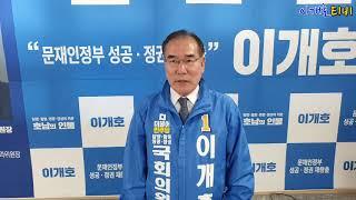 [이개호티비] 더불어민주당 호남권 선대위 이개호 상임위…
