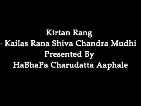 Kirtan Rang   Kailas Rana Shiva Chandra Mudhi   Presented By HaBhaPa Charudatta Aaphale