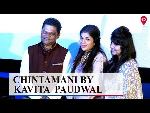Chintamani by Kavita Paudwal | Interview | Mumbai Live