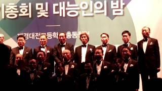 한류문화, 대능코러스, 2019 재경대전고, 총동창회,…