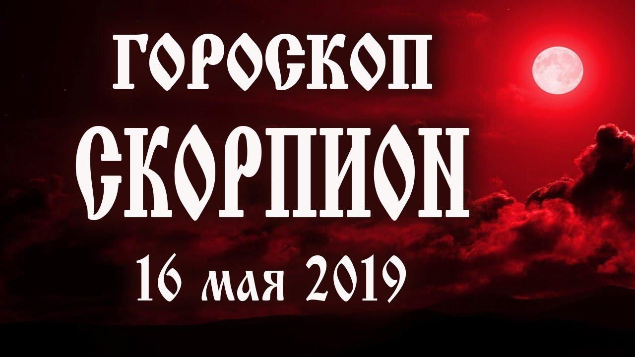 Гороскоп на сегодня 16 мая 2019 года Скорпион ♏ Полнолуние через 3 дня