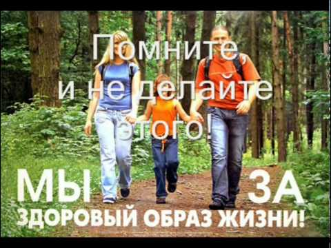 Мы-за здоровый образ жизни.mpg