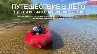 2020 08 11 16 Путешествие в лето на Чукотке Отдых и рыбалка на нельму щуку кету Природа Чукотки