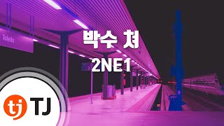 Clap Your Hands 박수 쳐_2NE1 투애니원 _TJ노래방 (Karaoke/lyrics/romanization/KOREAN)