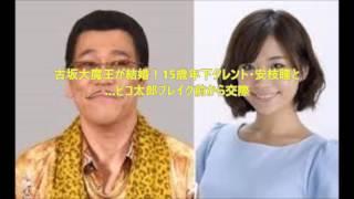 """PPAPでブレイクしたピコ太郎の""""プロデューサー""""ことタレント・古坂大魔..."""