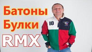 Михаил Гребенщиков - Батоны Булки House Remix Свободный LIVE