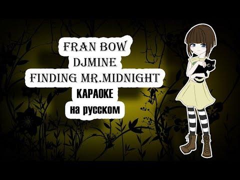 Fran Bow DJmine - Finding Mr Midnight караОКе на русском под плюс