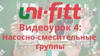UNI FITT Видеоурок 4: Насосно-смесительные группы