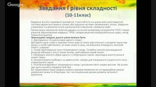 Використання творчих завдань на уроках української мови та літератури як ефективний засіб розвитк...