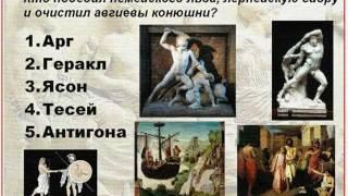 Древняя Греция:  культурное наследие.Экспресс--тест.VOB