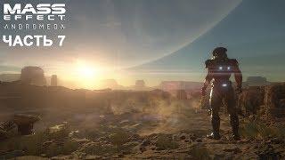 Прохождение Mass Effect: Andromeda — Часть 7: Планета Эос