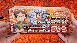 Opening a Pokemon Brock Battle Box!