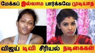 மேக்கப் இல்லாமல் பார்க்கவே முடியாத விஜய் டிவி சீரியல் நடிகைகள் | Tamil Cinema | Kollywood