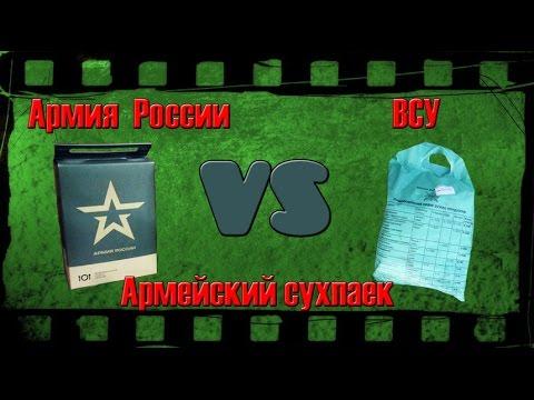 Сухпаек Армии Украины vs Армии России // ВСУ vs ВС РФ