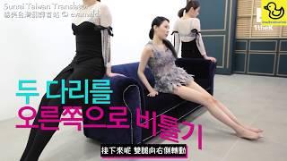 [Sunmi TV] 140224 선미 SUNMI Let's Dance!! 滿月/Full Moon/보름달 重點舞步教學 正體中文字幕 Cr.1theK