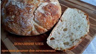 Домашний Хлеб Простой Рецепт ДЛЯ НАЧИНАЮЩИХ