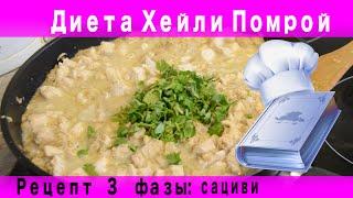Рецепт сациви для третьей фазы для диеты Хейли Помрой
