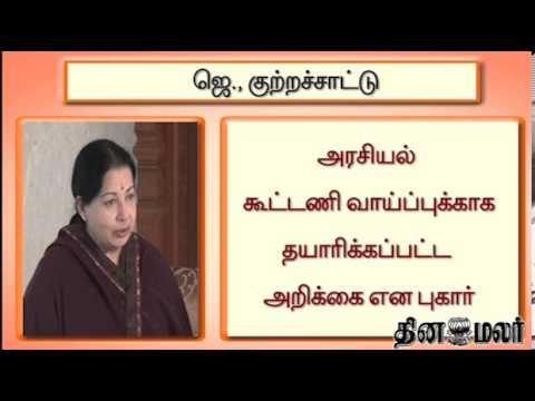 Jaya Rejects Raghuram Rajan Committee Report - Dinamalar Oct 2nd 2013 News In VIdeo