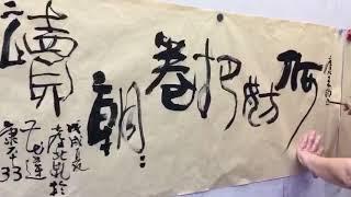 孔依平老師 即興揮亳 , 於花蓮康平農舍  2018/8/21 山水康平 検索動画 4