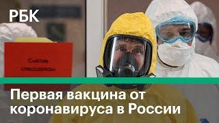 Путин объявил о регистрации вакцины от коронавируса в России