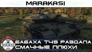 Бабаха T49 Раздала смачные плюхи и получила редкую медаль World of Tanks