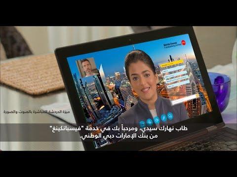 """نقدم لكم خدمة """"فيسبانكينغ"""" - Introducing FaceBanking from Emirates NBD"""