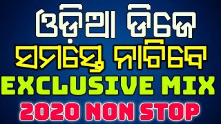 Odia New Dj Songs Non Stop 2020 | Jbl Blast Mix