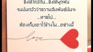 """พูดว่า""""รัก""""ในใจ"""