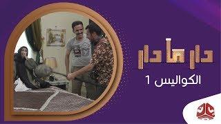 كواليس المسلسل الكوميدي دار مادار - الجزء الاول