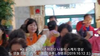 ※논골신협 2019년 어르신 나들이 스케치 영상 영월 …