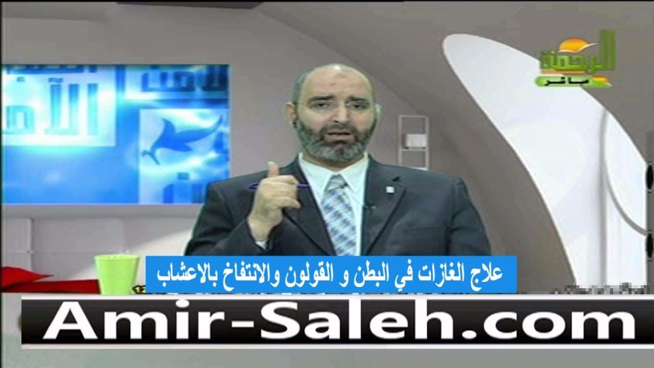 علاج الغازات في البطن و القولون و الانتفاخ بالاعشاب | الدكتور أمير صالح