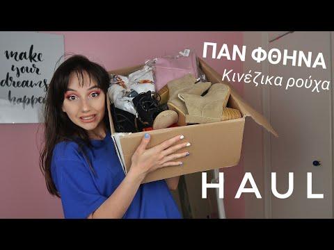 HAUL! | Marianna Grfld