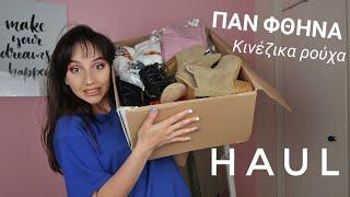 Φθηνά κινέζικα ρουχα HAUL! | Marianna Grfld