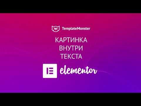 Как добавить картинку в текст с конструктором Elementor