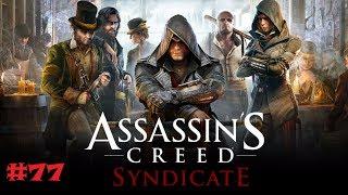 Assassin's Creed: Syndicate - Семейная политика