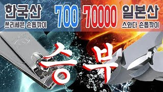 손톱깎이 한일전. 국산 700원 vs 일제 70000원…
