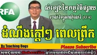 Khmer Hot News RFA Radio Free Asia Khmer Morning Thursday 10/05/2017