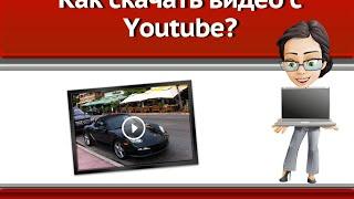 Как скачать видео с Youtube? Онлайн сервис или программа?(Как скачать видео с Youtube? Можно установить дополнение или плагин в браузер. А если нужно скачать видео более..., 2014-09-28T13:49:41.000Z)