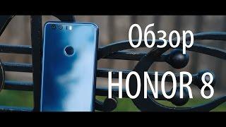 Обзор Honor 8: двойная камера и классный дизайн (review)