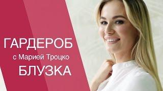 Тренды весна 2017. Fashion bloger Masha Trotsko, Мария Троцко | Ostin. Остин. Сочетаем блузку