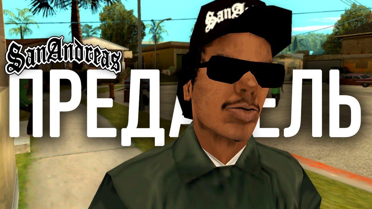 Куда убегает ПРЕДАТЕЛЬ Райдер с вечеринки и что если ОСТАНОВИТЬ его в GTA: San Andreas ?!
