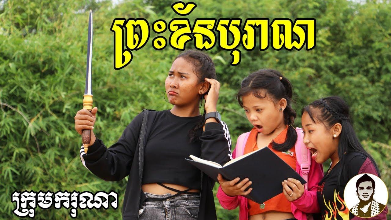 ព្រះខ័នបុរាណ (The sword) ពីនំFullo Walut, New comedy movies 2021 from Karuna Team