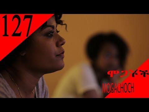 Mogachoch EBS Latest Series Drama - S06E127 - Part 127