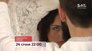 Одруження наосліп – міжнародний сезон скоро на 1+1