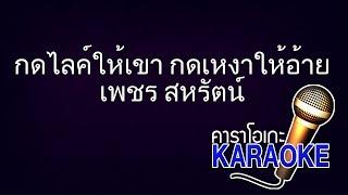 กดไลค์ให้เขา กดเหงาให้อ้าย - เพชร สหรัตน์ [KARAOKE Version] เสียงมาสเตอร์